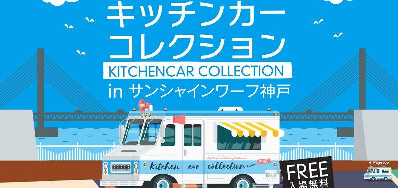 キッチンカーコレクション神戸