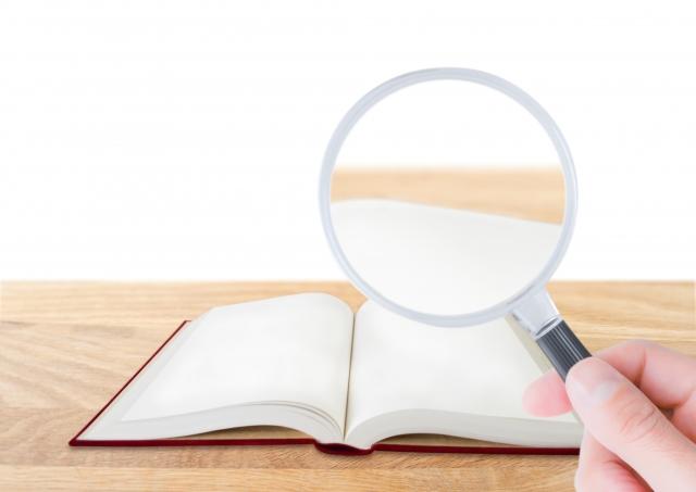 本の中から要点を見つける