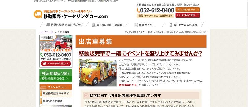 移動販売・ケータリングカーcom