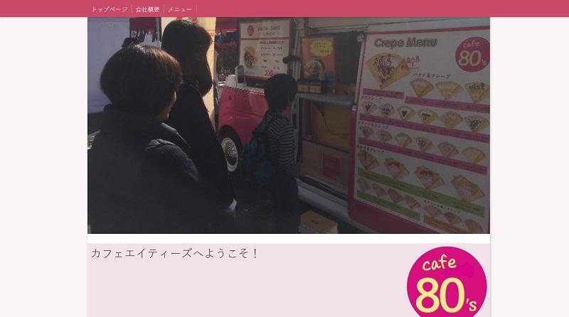 スクリーンショット cafe 80′s