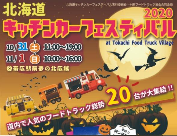 北海道キッチンカーフェスティバル