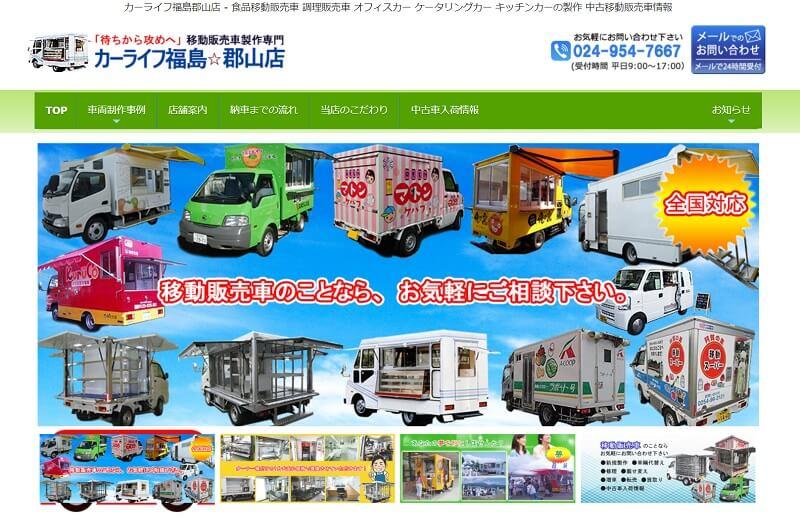 カーライフ福島☆郡山店