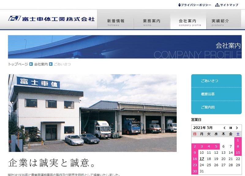 富士車体工業株式会社
