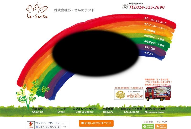株式会社ら・さんたランド