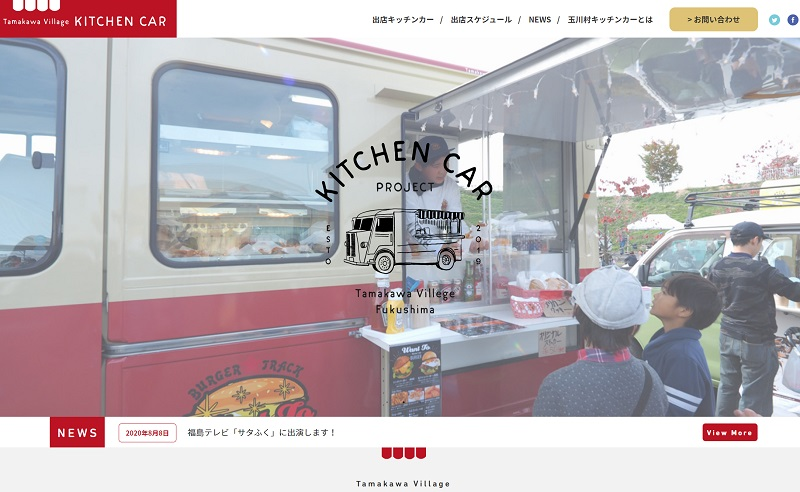 玉川村キッチンカー
