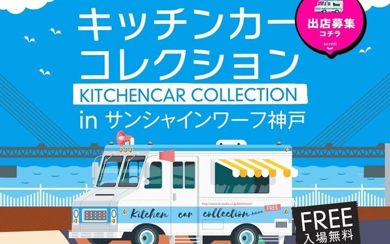 キッチンカーコレクションin神戸