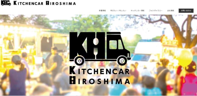 キッチンカー広島