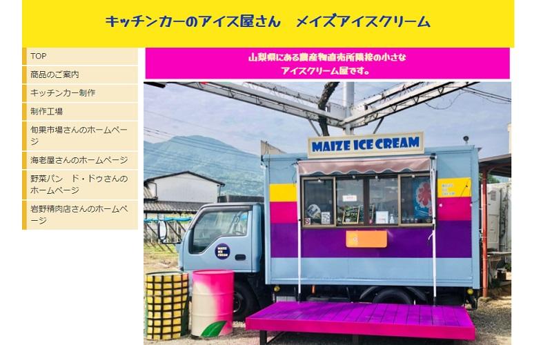 メイズアイスクリーム公式HP