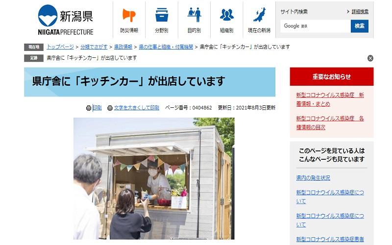 新潟県庁舎公式HP