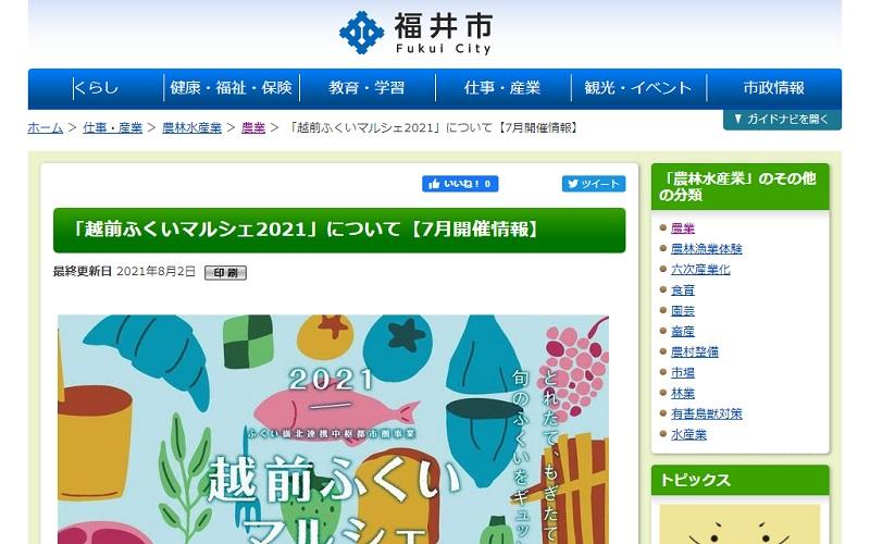 福井市公式HP