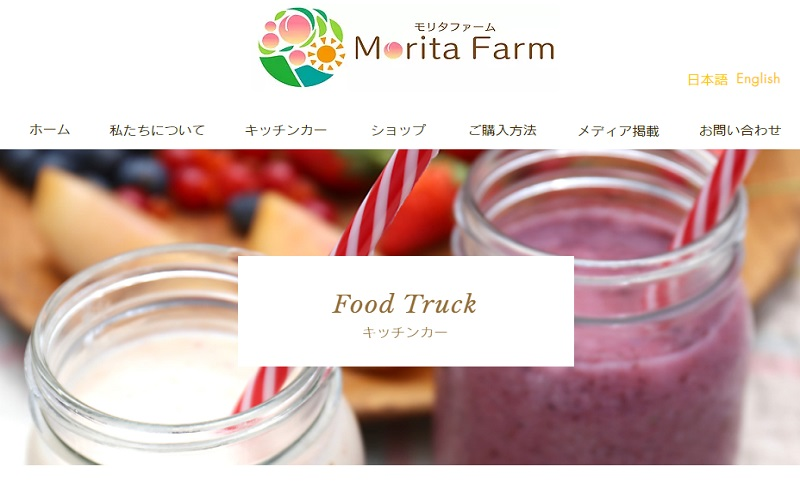 Morita Farm公式HP