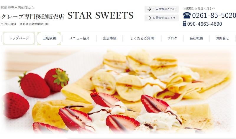 STAR SWEETS(スタースイーツ)