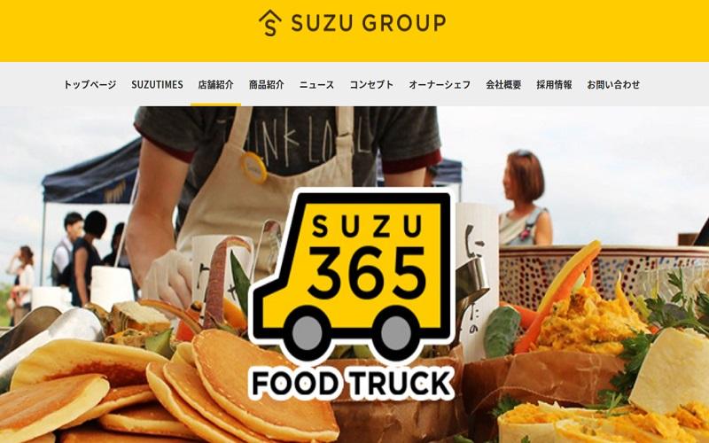 SUZU365公式HP
