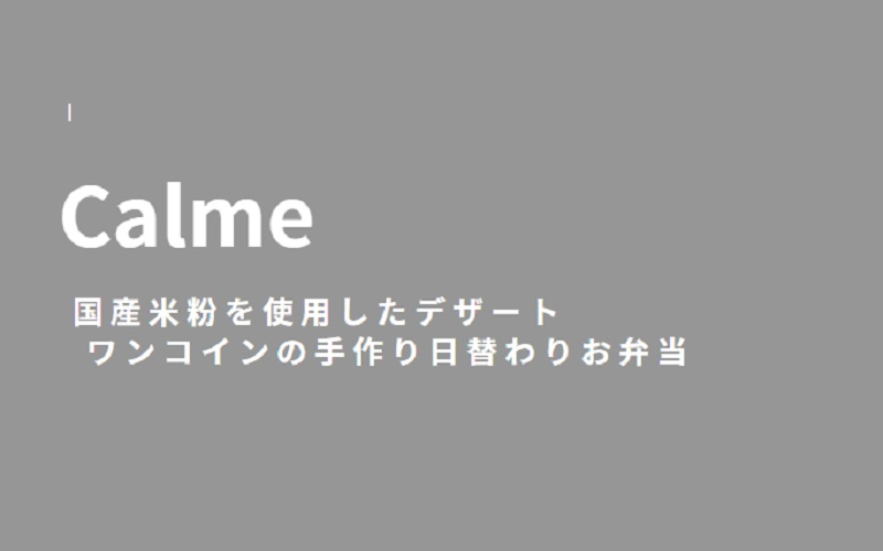 Take out cafe Calm公式HP