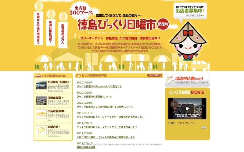 徳島びっくり日曜市公式サイト